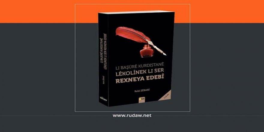 Pirtûka 'Li Başûrê Kurdistanê Lêkolînek li ser Rexneya Edebî' belav bû