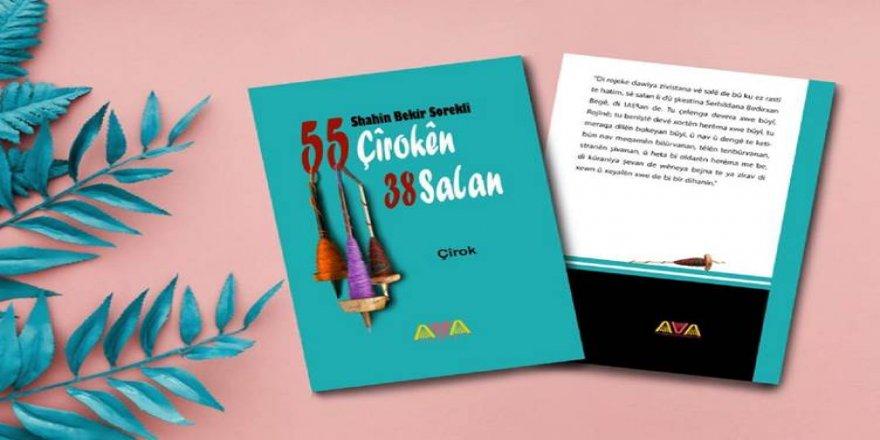 Pirtûka Şahînê Bekirê Soreklî '55 Çîrokên 38 Salan' hat çapkirin