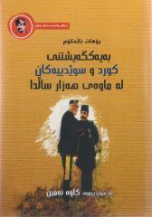 Lêkolîna Rohat Alakom  bi Zaravayê Soranî: Têkiliyên Kurd-Swêdî di Nav Hezar Salan de