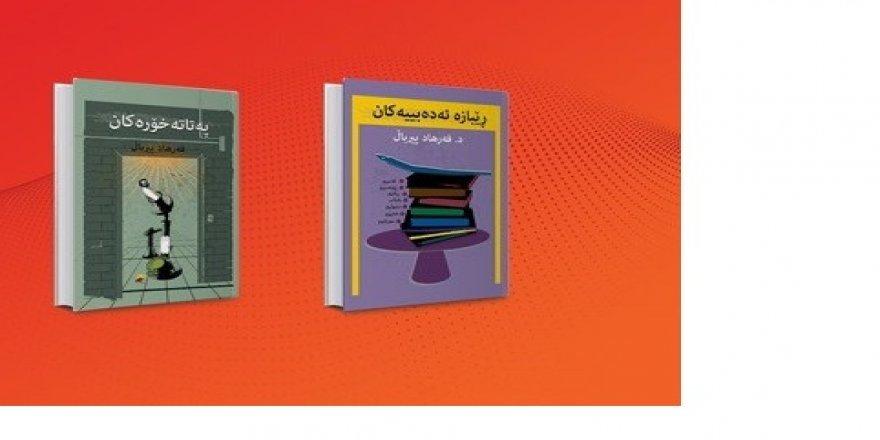 Du pirtûkên Ferhad Pîrbal  têne çapkirin
