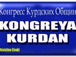 Kongreya yekîtiya kurdên sovyeta berê